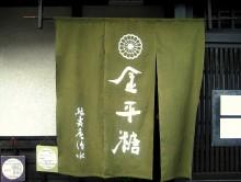 Ryokujuan-Shimizu