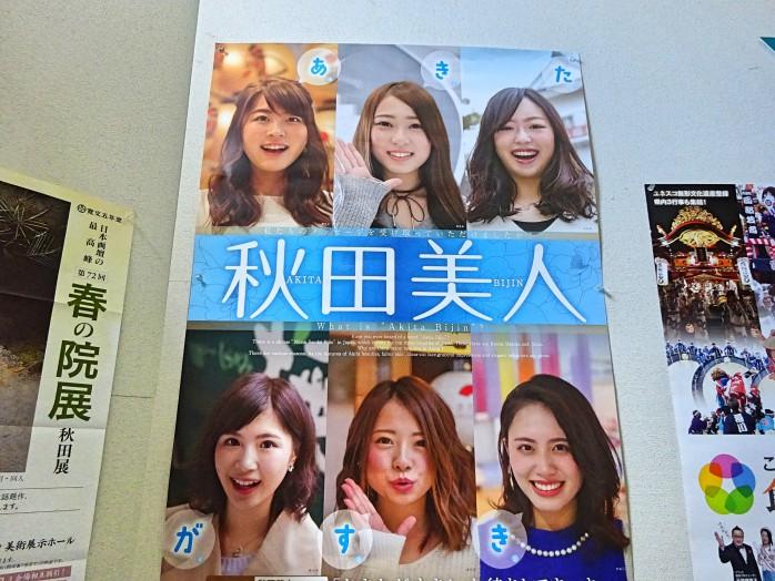 01 Akita Beauty