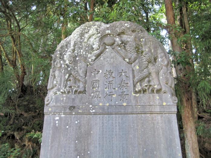 12 Koyasan_Okuno-in_Nestorian monument