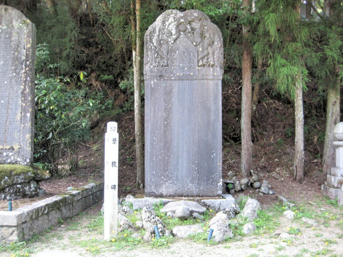 13 Koyasan_Okuno-in_Nestorian monument